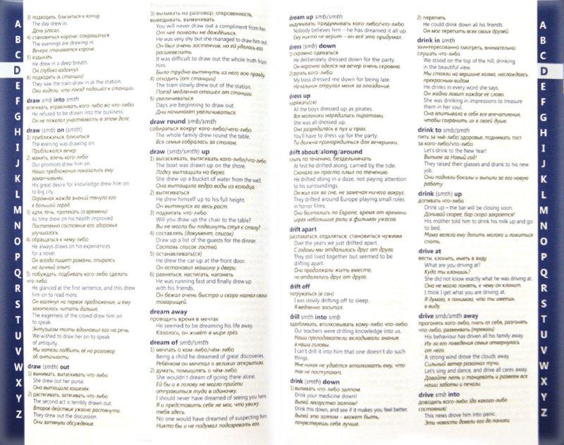Иллюстрация 1 из 6 для Английский язык. Фразовые глаголы - Ирина Крылова | Лабиринт - книги. Источник: Лабиринт