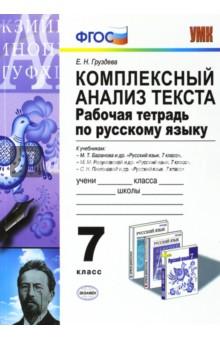 Комплексный анализ текста. Рабочая тетрадь по русскому языку. 7 класс. ФГОС