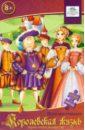 Настольная игра Королевская жизнь