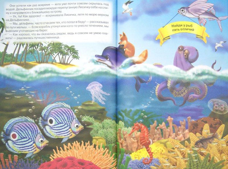 Иллюстрация 1 из 22 для Приключения Дельфинчика и его друзей - Синичкин, Конфеткина | Лабиринт - книги. Источник: Лабиринт