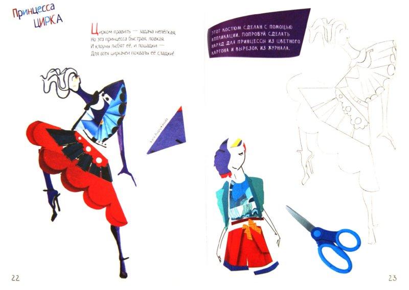 Иллюстрация 1 из 11 для Волшебная мода: альбом эскизов - Наталья Малышева | Лабиринт - книги. Источник: Лабиринт