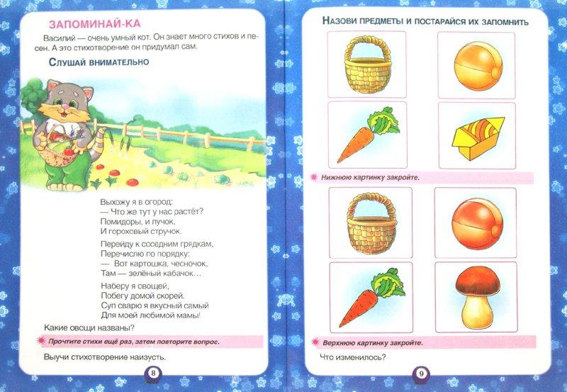 Иллюстрация 1 из 23 для Читаем, играем, учимся - Татьяна Сиварева | Лабиринт - книги. Источник: Лабиринт