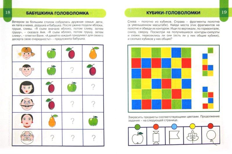 Иллюстрация 1 из 19 для Логические игры: лабиринты, загадки, головоломки. 5-7 лет - Татьяна Воронина | Лабиринт - книги. Источник: Лабиринт