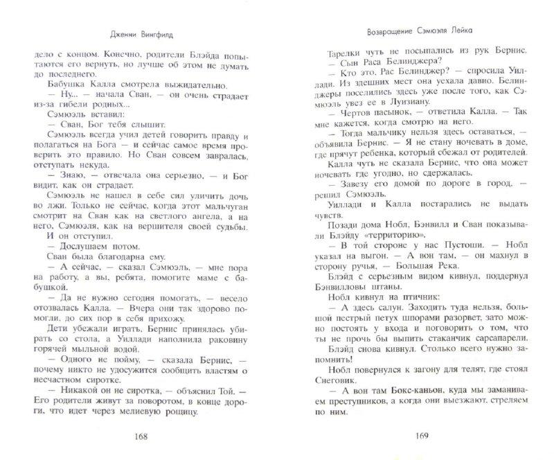 Иллюстрация 1 из 9 для Возвращение Сэмюэля Лейка - Дженни Вингфилд | Лабиринт - книги. Источник: Лабиринт