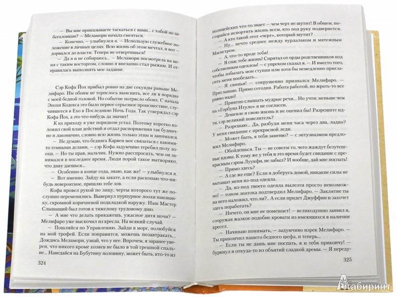 Иллюстрация 1 из 14 для Чужак - Макс Фрай | Лабиринт - книги. Источник: Лабиринт