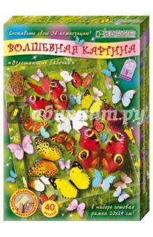 Набор для создания картины Взлетающие бабочки (АБ 41-211)Аппликации<br>Набор для детского творчества. <br>Картина Взлетающие бабочки серии Волшебная картина (для детей старше 8 лет) действительно волшебная: с неё будто взлетают, подрагивая крыльями, яркие бабочки. Сделать картину в технике простой бумагопластики легко - вырезать и выгнуть детали, склеить волшебные крепления и при помощи креплений наклеить детали на картину. Эффект перспективы достигается за счет глубокой готовой рамки и технической возможности волшебных креплений приближать и удалять детали. Клей не понадобится. Вместо клея - двусторонний скотч. <br>Размер готового изделия: 200x290x30 мм.<br>В наборе - готовая рамка 20х29 см.<br>Количество деталей: 40.<br>Комплектация: Бумажные детали, картонная картинка, рамка-коробка, тонкий и объёмный двусторонний скотч.<br>Упаковка: картонная коробка в термоусадочной плёнке.<br>Для детей от 8 лет.<br>Сделано в России.<br>
