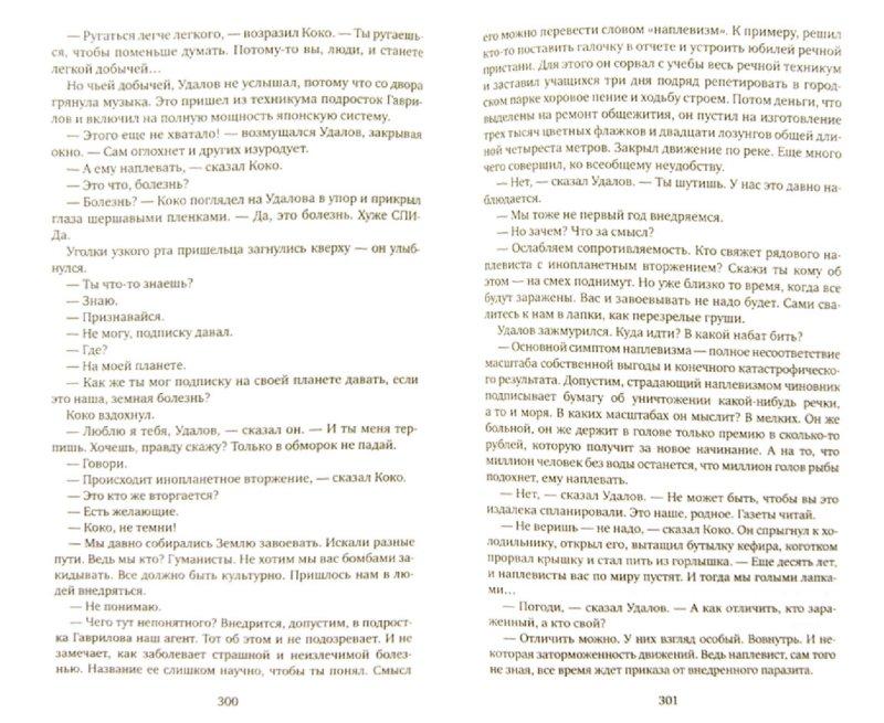 Иллюстрация 1 из 30 для Глубокоуважаемый микроб. Том 2 - Кир Булычев | Лабиринт - книги. Источник: Лабиринт