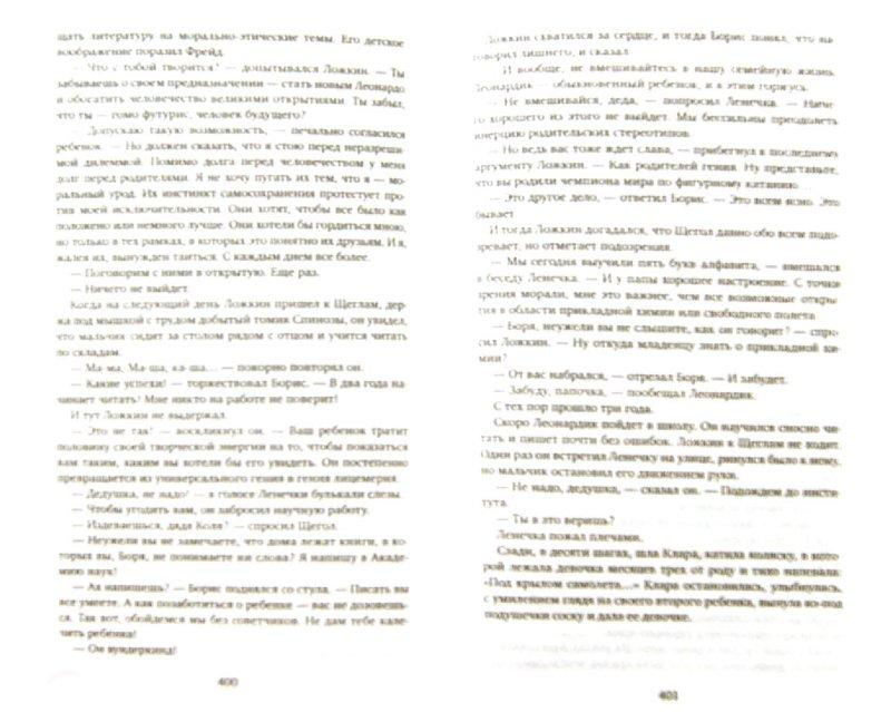 Иллюстрация 1 из 27 для Поступили в продажу золотые рыбки. Том 1 - Кир Булычев | Лабиринт - книги. Источник: Лабиринт
