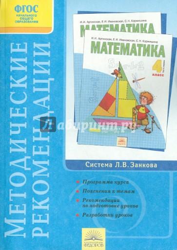2 математики часть учебнику аргинская к решебник 1 класс