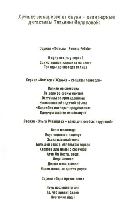 Иллюстрация 1 из 2 для Как бы не так - Татьяна Полякова | Лабиринт - книги. Источник: Лабиринт