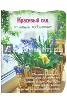 Красивый сад на вашем подоконникеКомнатные растения<br>Подарить вашему дому уют и гармонию помогут живые растения. Они не только способны подарить вам психологический комфорт, но и улучшат микроклимат в вашей квартире. Правильно подобрать растения для помещения поможет наша книга. Здесь вы найдете полезную информацию о различных видах и сортах комнатных растений, освоите азы фэн-шуй и узнаете основные правила ухода за популярными декоративными растениями.<br>