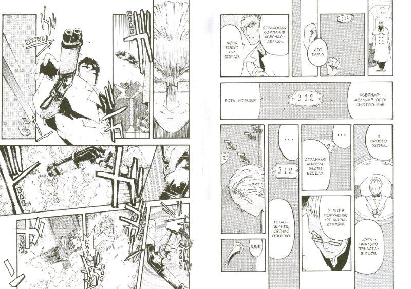 Иллюстрация 1 из 9 для Триган Максимум. Книга 1. Герой возвращается - Найто Ясухиро   Лабиринт - книги. Источник: Лабиринт