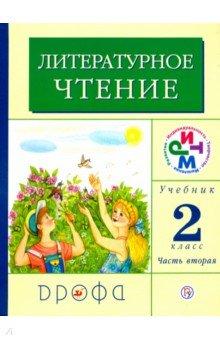 Литературное чтение. 2 класс. Учебник. В 2-х частях. Часть 2. РИТМ. ФГОС Дрофа