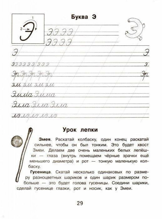 Иллюстрация 1 из 5 для Уроки красивого почерка - Татьяна Беленькая | Лабиринт - книги. Источник: Лабиринт