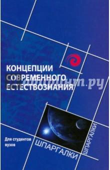 Обложка книги Концепции современного естстествознания