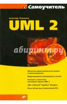 Самоучитель UML 2Графика. Дизайн. Проектирование<br>Рассмотрена современная технология объектно-ориентированного анализа и проектирования программных систем и бизнес-процессов в контексте нотации унифицированного языка моделирования UML 2. Подробно изложены все понятия языка UML 2 в полном соответствии с оригинальной спецификацией последней версии этого языка. Приведены конкретные рекомендации по разработке канонических диаграмм языка и рассмотрены особенности разработки моделей с помощью CASE-средства Borland® Together® Designer. Описана нотация OCL - языка объектных ограничений, по которому практически отсутствует информация на русском.<br>