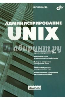 Администрирование UNIX