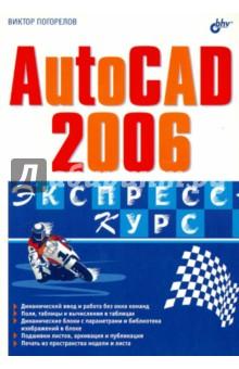 Книга autocad 2006