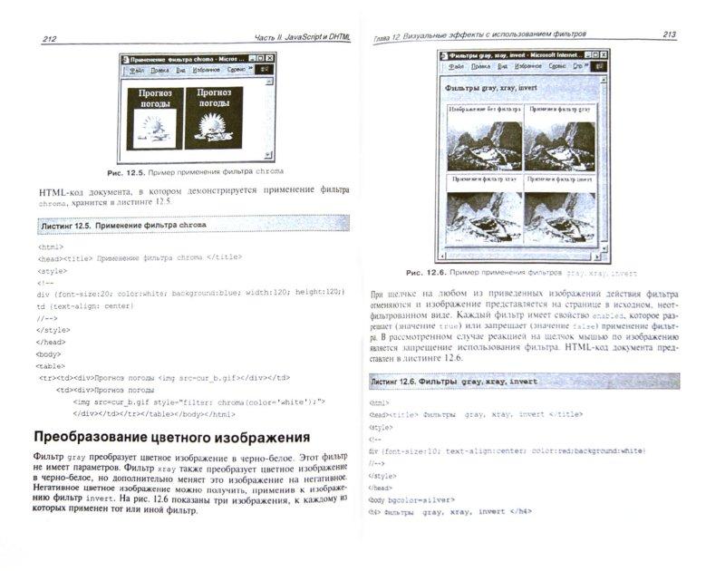 Иллюстрация 1 из 8 для JavaScript. Экспресс-курс - Марина Дмитриева | Лабиринт - книги. Источник: Лабиринт