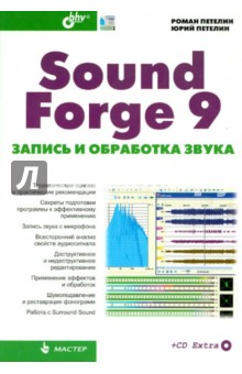 Sound Forge 9. Запись и обработка звука (+CD)