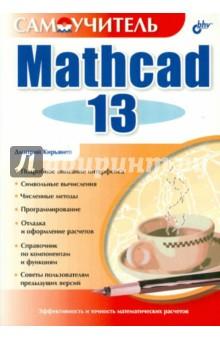 Самоучитель Mathcad 13Графика. Дизайн. Проектирование<br>Представлены основные сведения о Mathcad 13 и приемы работы с его математическим редактором. Рассматриваются типичные математические задачи и способы их решения с помощью Mathcad: алгебраические уравнения и оптимизация, линейная алгебра и специальные функции, обыкновенные дифференциальные уравнения и дифференциальные уравнения в частных производных, математическая статистика, интегрирование, дифференцирование и др. Подробно излагаются сведения, касающиеся профессионального оформления расчетов в Mathcad 13, и методы эффективной работы для опытных пользователей. Все листинги, приведенные в книге, автономны и работают вне каких-либо дополнительных модулей.<br>
