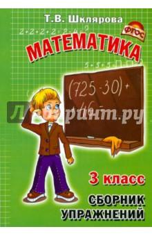 Сборник упражнений по математике. 3 класс
