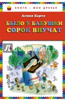 Было у бабушки сорок внучатОтечественная поэзия для детей<br>Любимые строки с детских лет! Почитайте замечательные стихи Агнии Барто своим детям, внукам. И они, так же как и вы, полюбят и запомнят их сразу же. В нашей книге для малышей собрано все самое-самое: стихи про любимые игрушки, про младшего брата, про ребят - веселых, шумных, озорных, про их игры, забавы и проказы, про их радости и огорчения, про их любимых питомцев...<br>