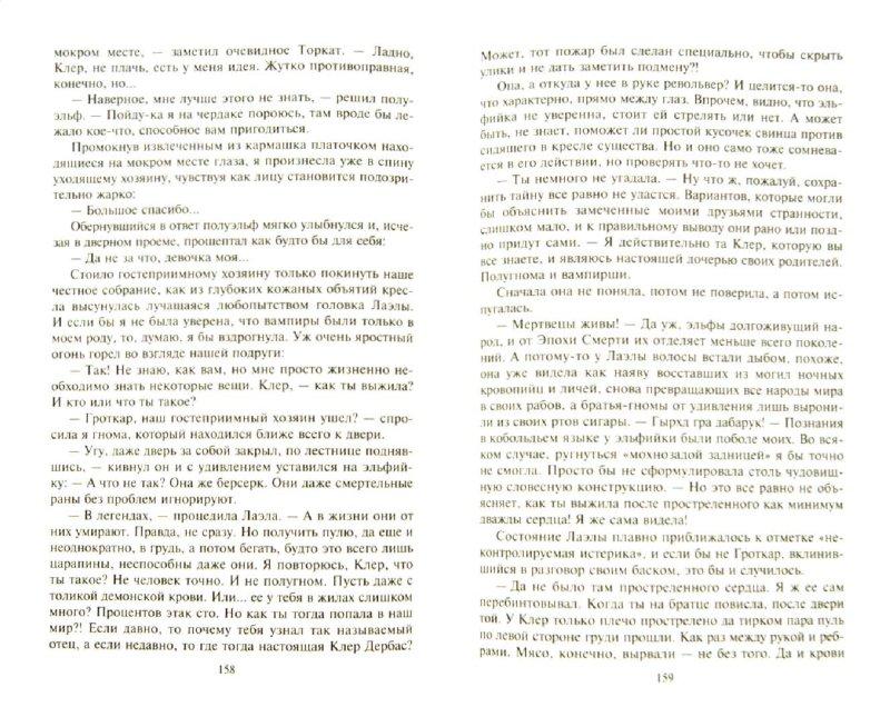 Иллюстрация 1 из 5 для Леди с клыками - Кондратьев, Мясоедов | Лабиринт - книги. Источник: Лабиринт