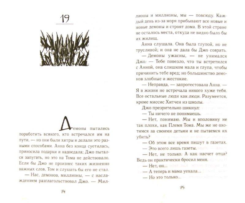 Иллюстрация 1 из 17 для Холодный Том - Сэлли Прю | Лабиринт - книги. Источник: Лабиринт
