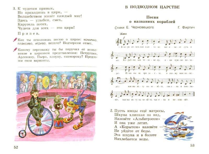 Иллюстрация 1 из 15 для Музыка. 4 класс. Рабочая тетрадь. ФГОС - Алеев, Кичак | Лабиринт - книги. Источник: Лабиринт