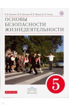 Основы безопасности жизнедеятельности. 5 класс. Учебник. Вертикаль. ФГОС