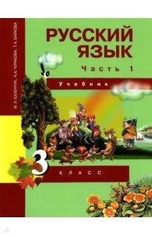 Русский язык. 3 класс. Учебник. В 3-х ч. Часть 1. ФГОС