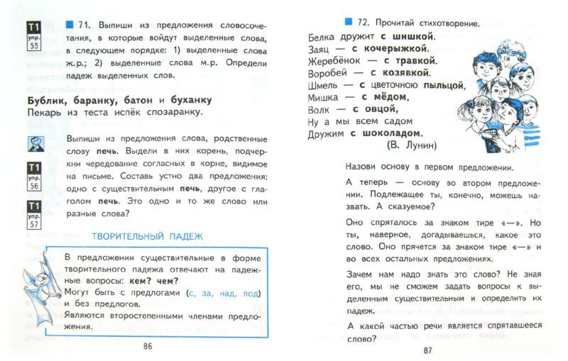 Готовые домашнии задания перспективная начальная школа 2 класс русский язык
