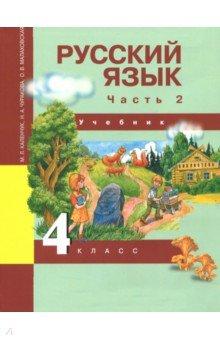 гдз русский язык 4 класс каленчук чуракова байкова