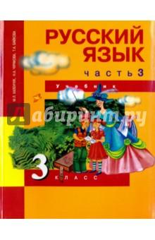 Русский язык. 3 класс. Учебник. В 3-х частях. Часть 3. ФГОС