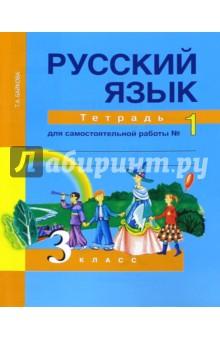Гдз по русскому языку учебник 3 класс часть 3 каленчук чуракова байкова