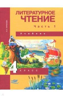 Чуракова литературное чтение 4 класс учебник купить