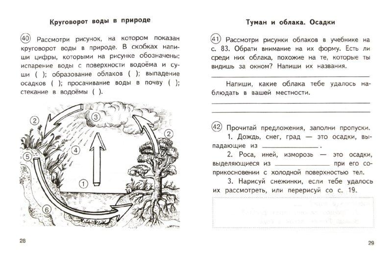 ГДЗ решебник по окружающему миру 4 класс рабочая тетрадь Федотова Трафимова