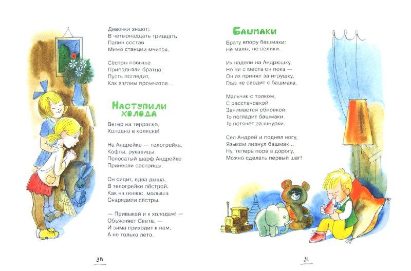 Иллюстрация 1 из 48 для Было у бабушки сорок внучат - Агния Барто | Лабиринт - книги. Источник: Лабиринт