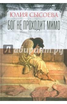 Бог не проходит мимо