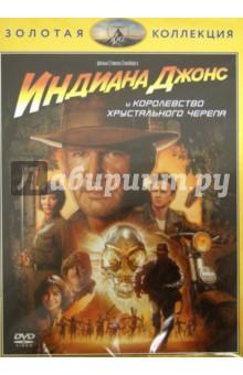 Спилберг Стивен Индиана Джонс и Королевство хрустального черепа (DVD)