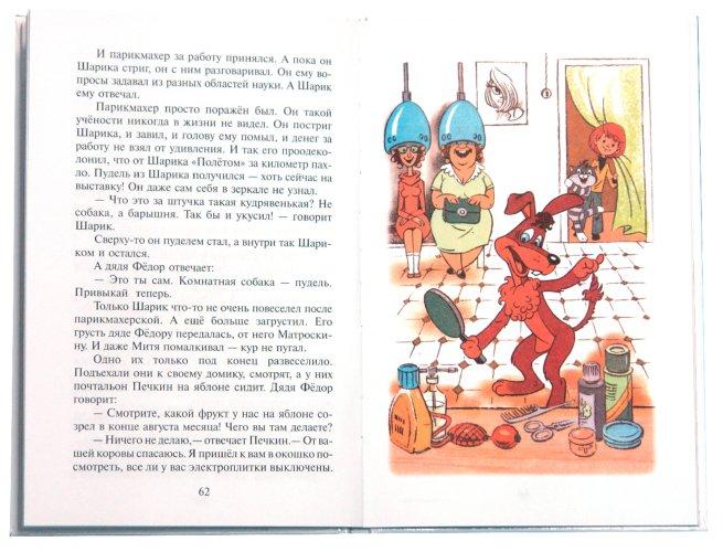 Параграф 60 история 5 класс читать