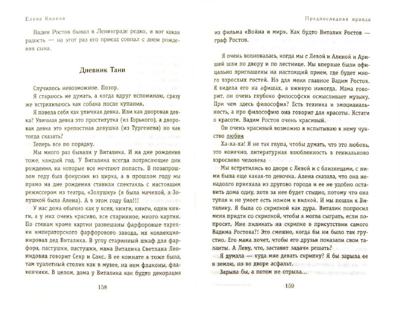 Иллюстрация 1 из 2 для Предпоследняя правда - Елена Колина | Лабиринт - книги. Источник: Лабиринт