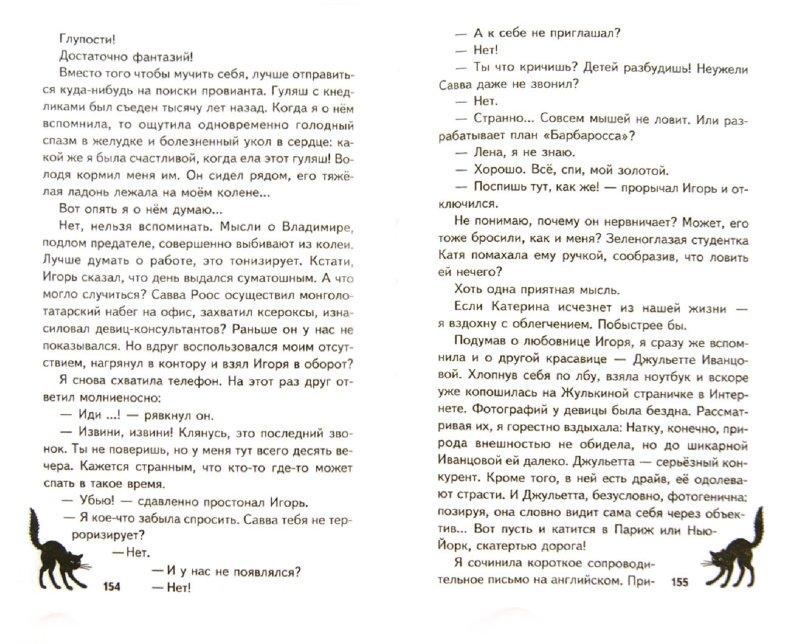 Иллюстрация 1 из 9 для Блондинка в Праге - Наталия Левитина | Лабиринт - книги. Источник: Лабиринт