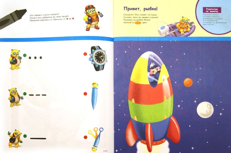 Иллюстрация 1 из 12 для Рисуем и раскрашиваем: для детей от 2 лет | Лабиринт - книги. Источник: Лабиринт