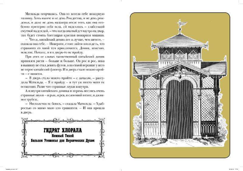Иллюстрация 1 из 5 для Немножко не то пожарное авто, или Джинн Инисё-Инито - Доналд Бартелми | Лабиринт - книги. Источник: Лабиринт