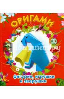 Дорогов Юрий Иванович, Дорогова Елизавета Юрьевна Оригами: фигурки, игрушки и зверушки