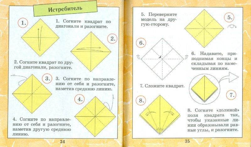 Иллюстрация 1 из 19 для Оригами: фигурки, игрушки и зверушки - Дорогов, Дорогова | Лабиринт - книги. Источник: Лабиринт