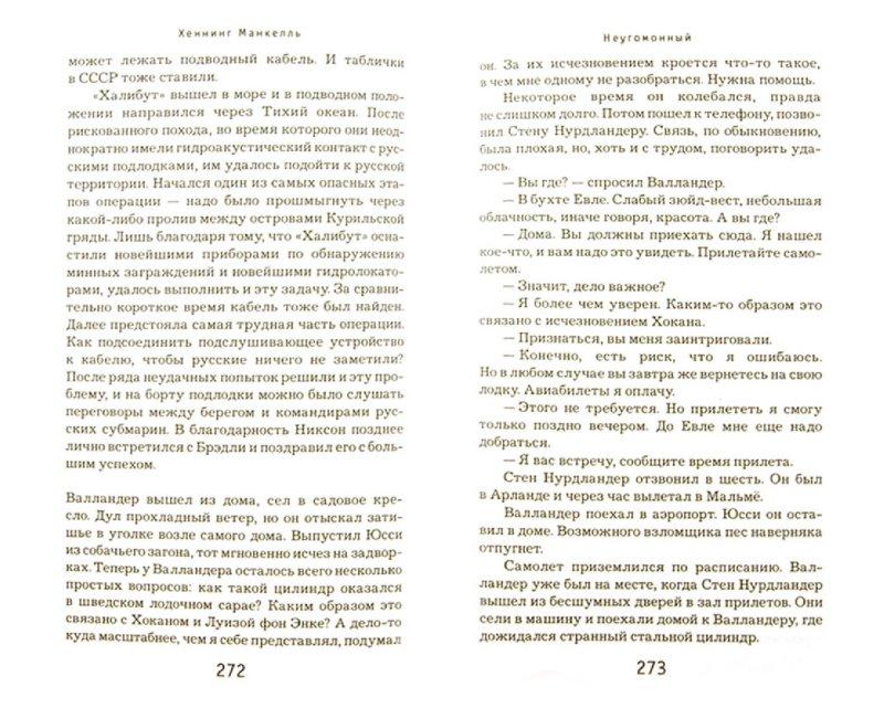 Иллюстрация 1 из 6 для Неугомонный - Хеннинг Манкелль | Лабиринт - книги. Источник: Лабиринт