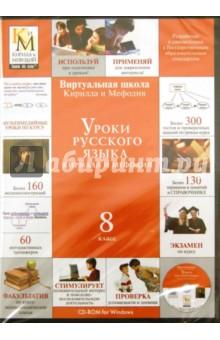 Обложка книги Уроки русского языка Кирилла и Мефодия. 8 класс (CDpc)